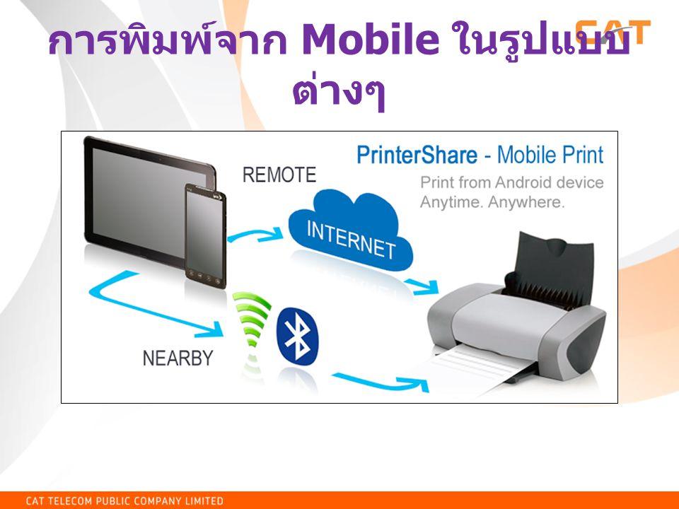 การพิมพ์จาก Mobile ในรูปแบบต่างๆ
