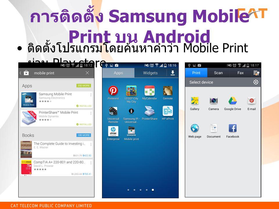 การติดตั้ง Samsung Mobile Print บน Android