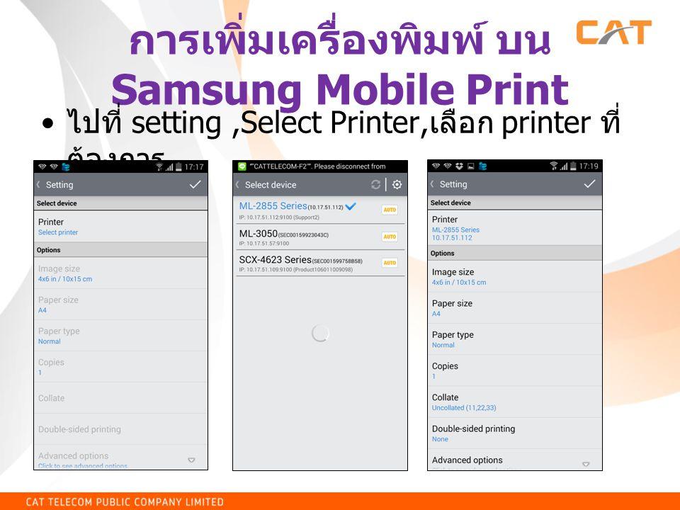 การเพิ่มเครื่องพิมพ์ บน Samsung Mobile Print