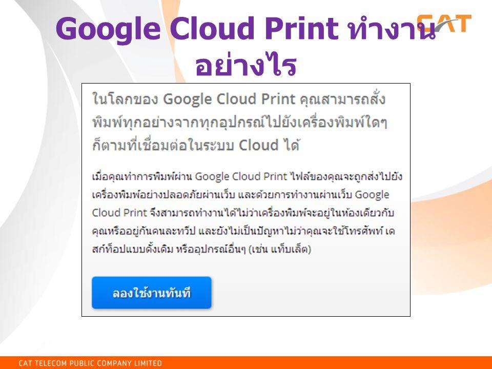 Google Cloud Print ทำงานอย่างไร