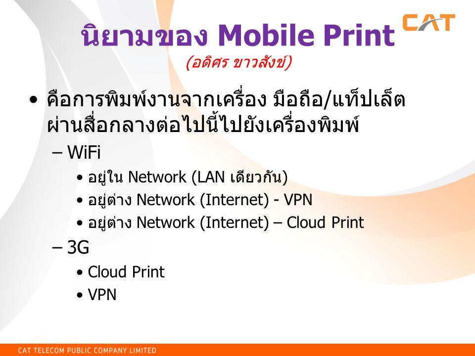 นิยามของ Mobile Print (อดิศร ขาวสังข์)