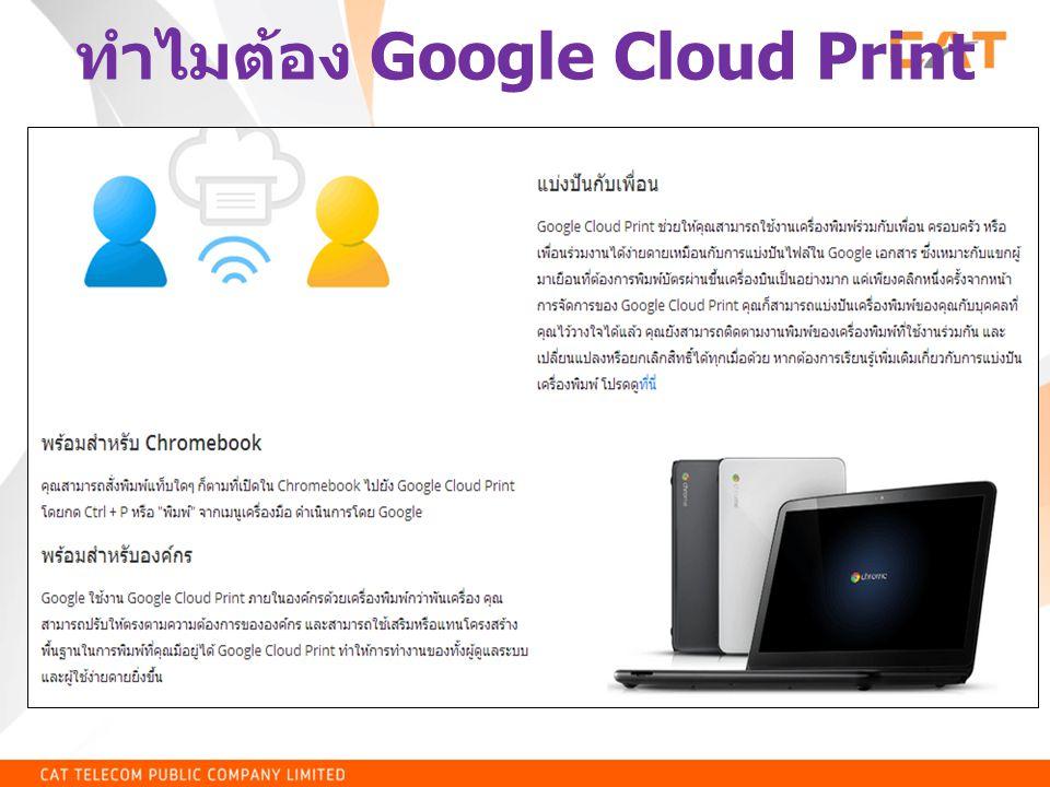 ทำไมต้อง Google Cloud Print