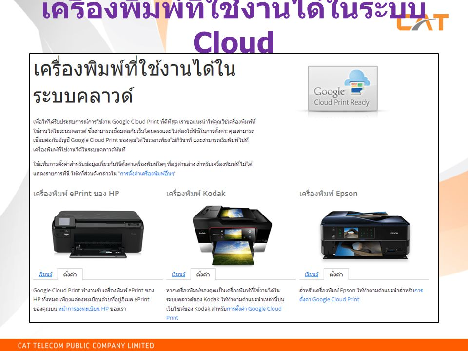 เครื่องพิมพ์ที่ใช้งานได้ในระบบ Cloud