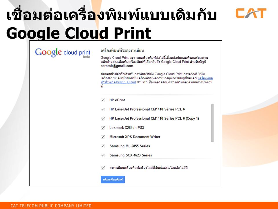 เชื่อมต่อเครื่องพิมพ์แบบเดิมกับ Google Cloud Print