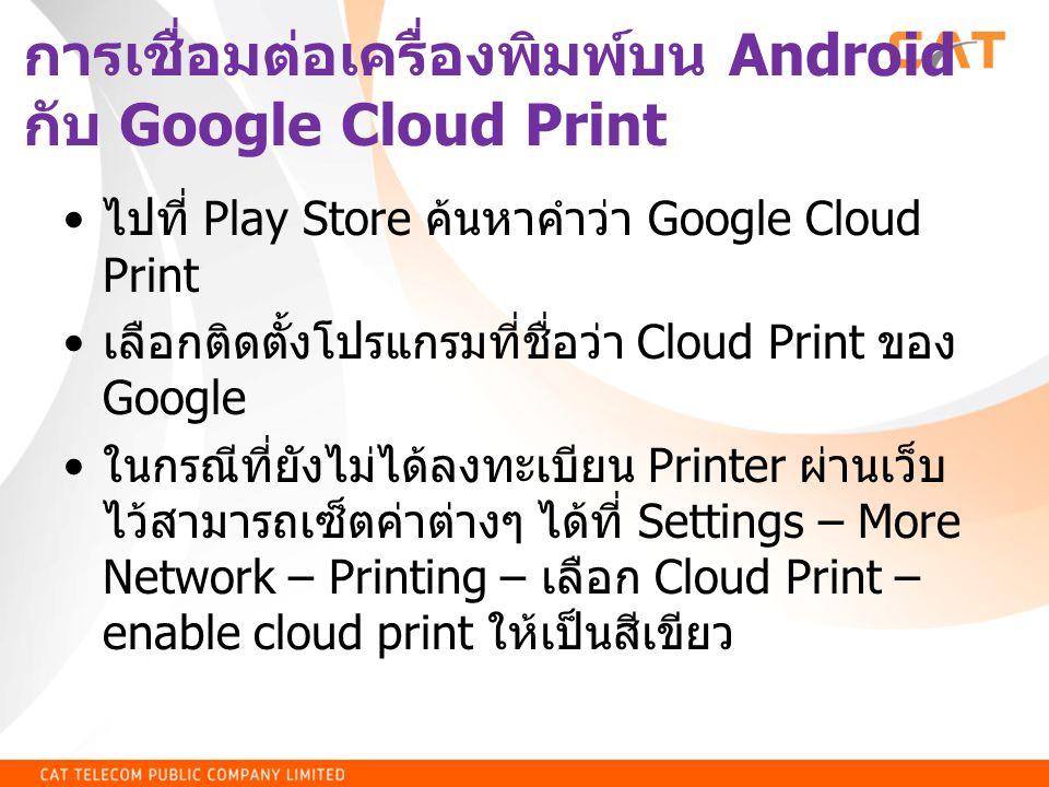การเชื่อมต่อเครื่องพิมพ์บน Android กับ Google Cloud Print