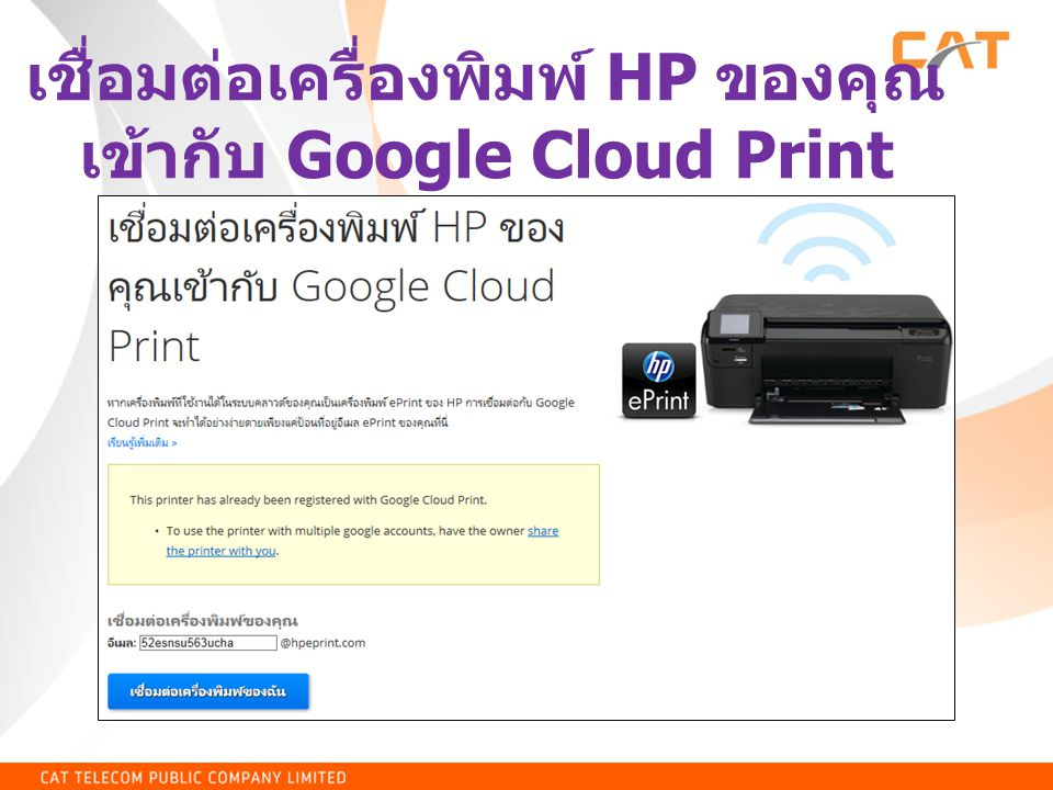 เชื่อมต่อเครื่องพิมพ์ HP ของคุณเข้ากับ Google Cloud Print
