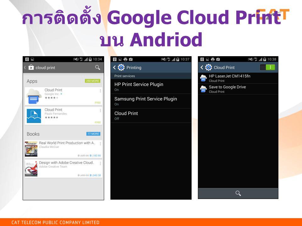 การติดตั้ง Google Cloud Print บน Andriod