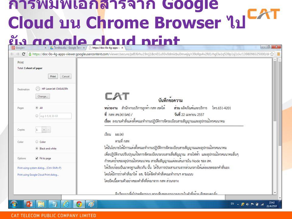 การพิมพ์เอกสารจาก Google Cloud บน Chrome Browser ไปยัง google cloud print