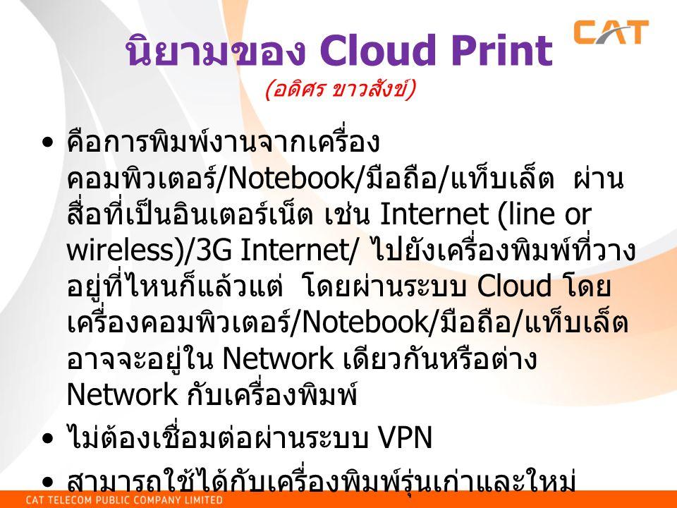 นิยามของ Cloud Print (อดิศร ขาวสังข์)