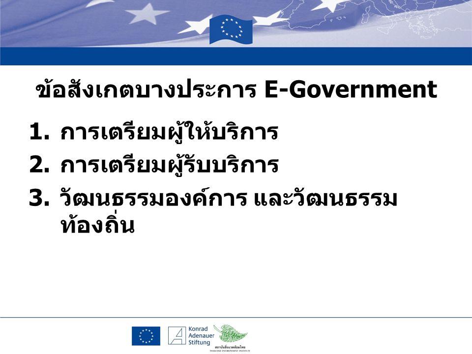 ข้อสังเกตบางประการ E-Government
