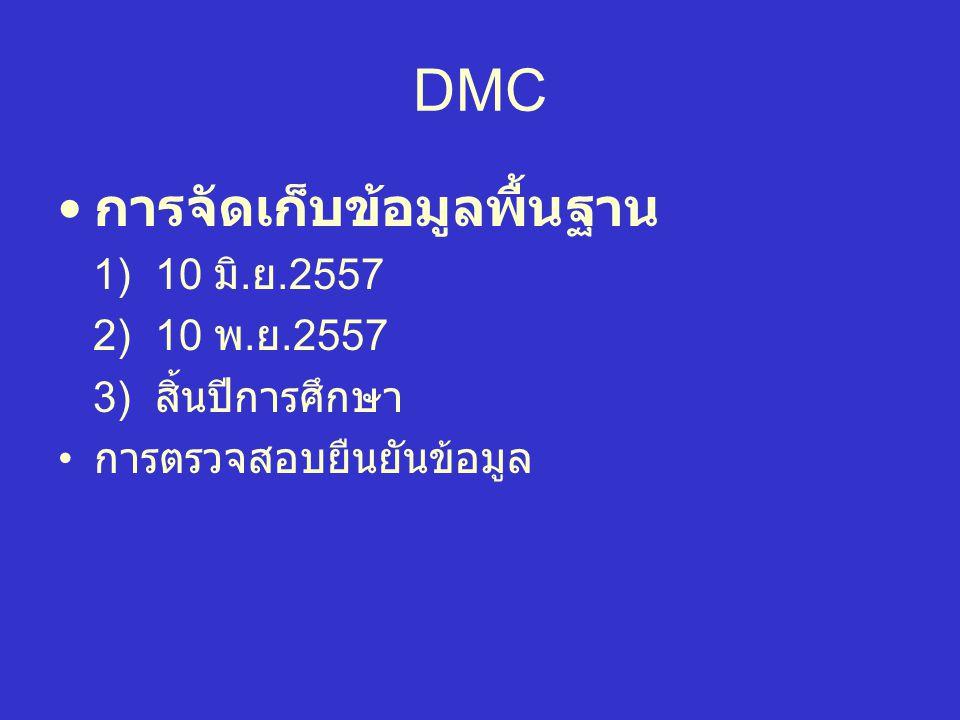 DMC การจัดเก็บข้อมูลพื้นฐาน 1) 10 มิ.ย.2557 2) 10 พ.ย.2557