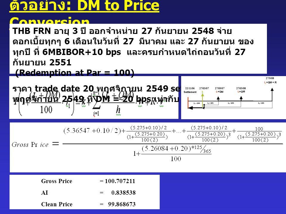 ตัวอย่าง: DM to Price Conversion