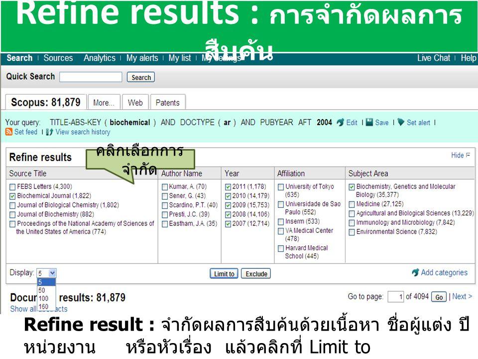 Refine results : การจำกัดผลการสืบค้น