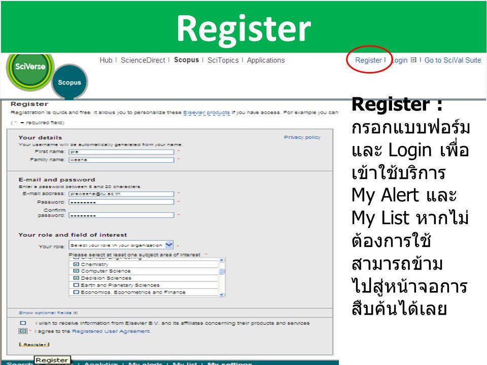 Register Register : กรอกแบบฟอร์มและ Login เพื่อเข้าใช้บริการ My Alert และ My List หากไม่ต้องการใช้สามารถข้ามไปสู่หน้าจอการสืบค้นได้เลย.