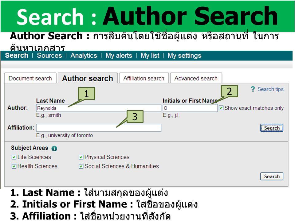 Search : Author Search Author Search : การสืบค้นโดยใช้ชื่อผู้แต่ง หรือสถานที่ ในการค้นหาเอกสาร. 2.
