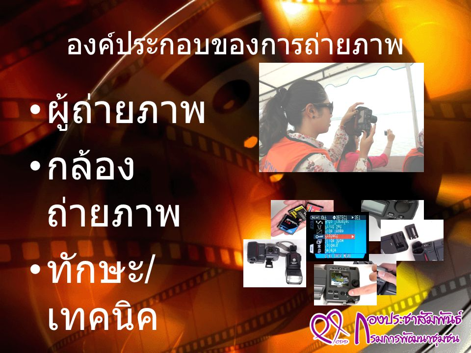 องค์ประกอบของการถ่ายภาพ