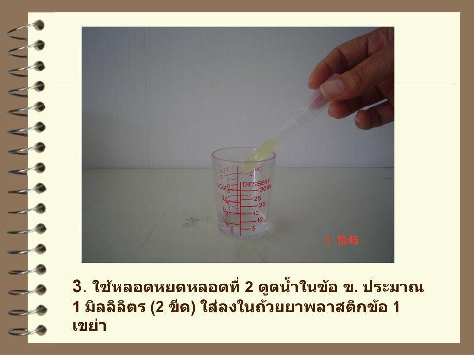 3. ใช้หลอดหยดหลอดที่ 2 ดูดน้ำในข้อ ข