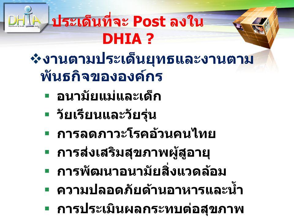 ประเด็นที่จะ Post ลงใน DHIA