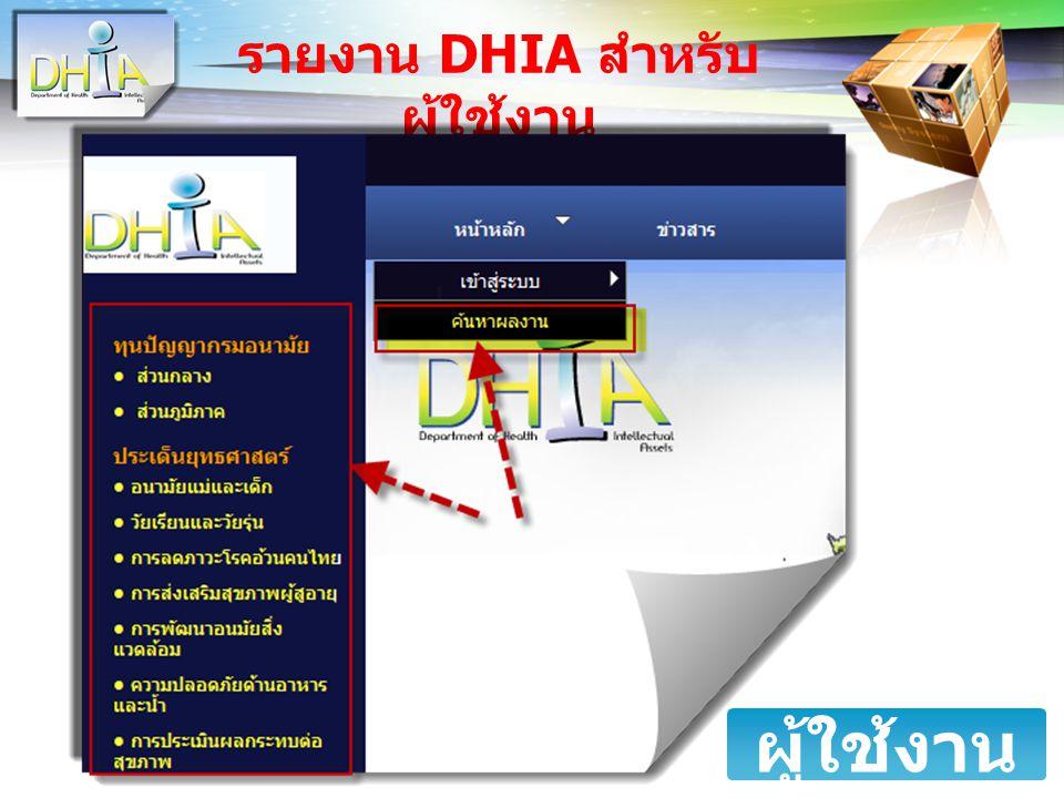 รายงาน DHIA สำหรับผู้ใช้งาน