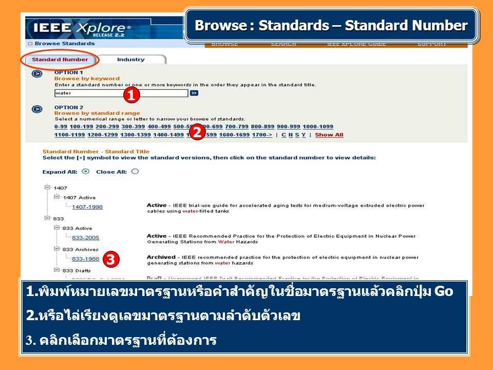 Browse : Standards – Standard Number