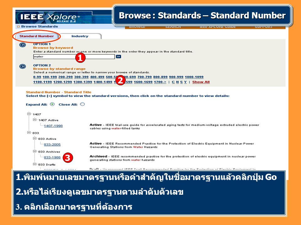 Browse : Standards – Standard Number
