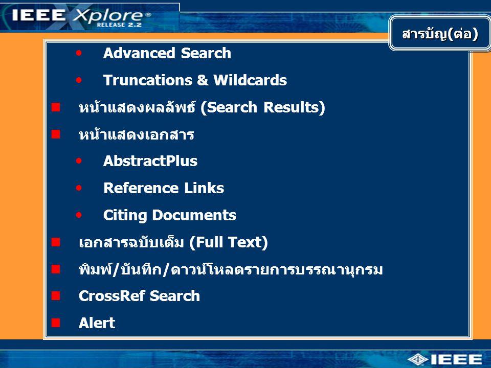 Truncations & Wildcards หน้าแสดงผลลัพธ์ (Search Results)