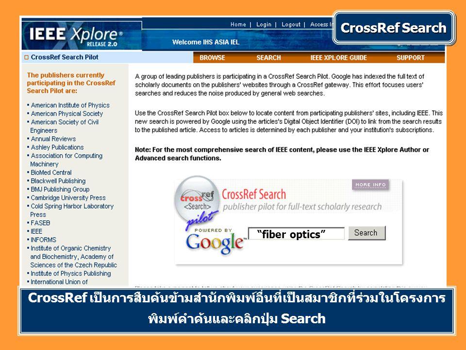 CrossRef เป็นการสืบค้นข้ามสำนักพิมพ์อื่นที่เป็นสมาชิกที่ร่วมในโครงการ