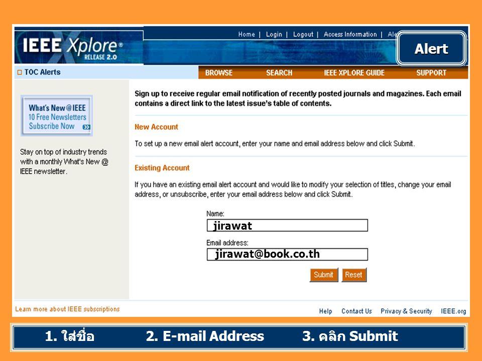 1. ใส่ชื่อ 2. E-mail Address 3. คลิก Submit