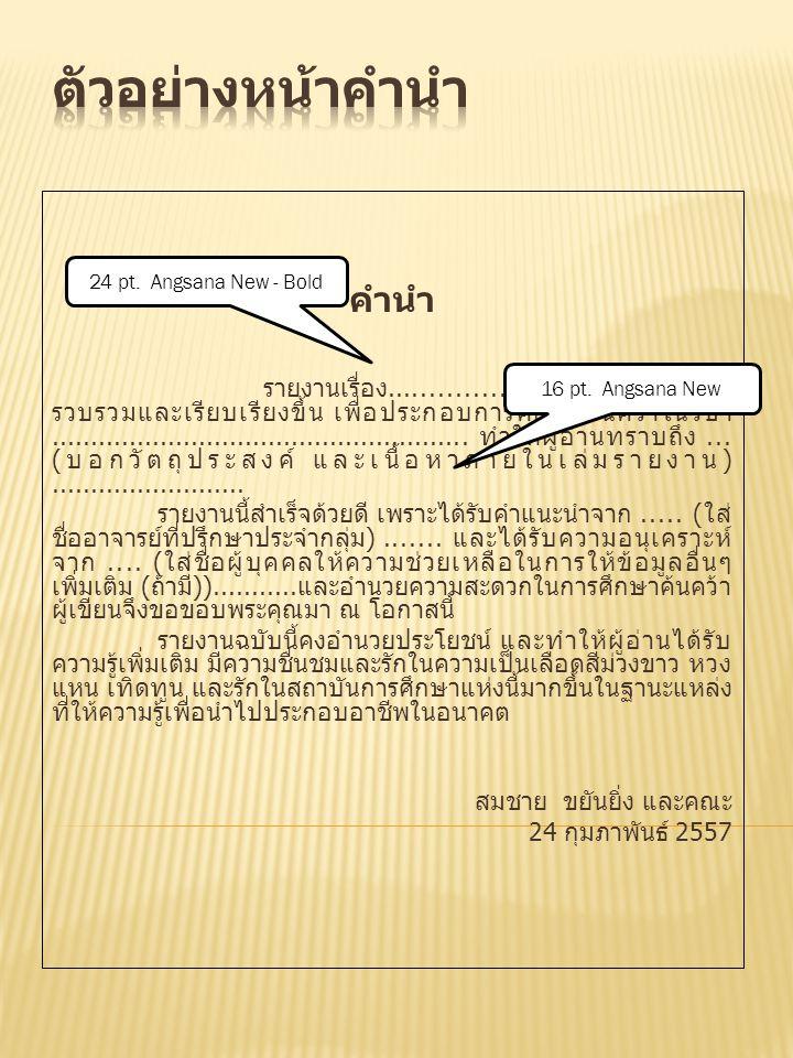 ตัวอย่างหน้าคำนำ คำนำ