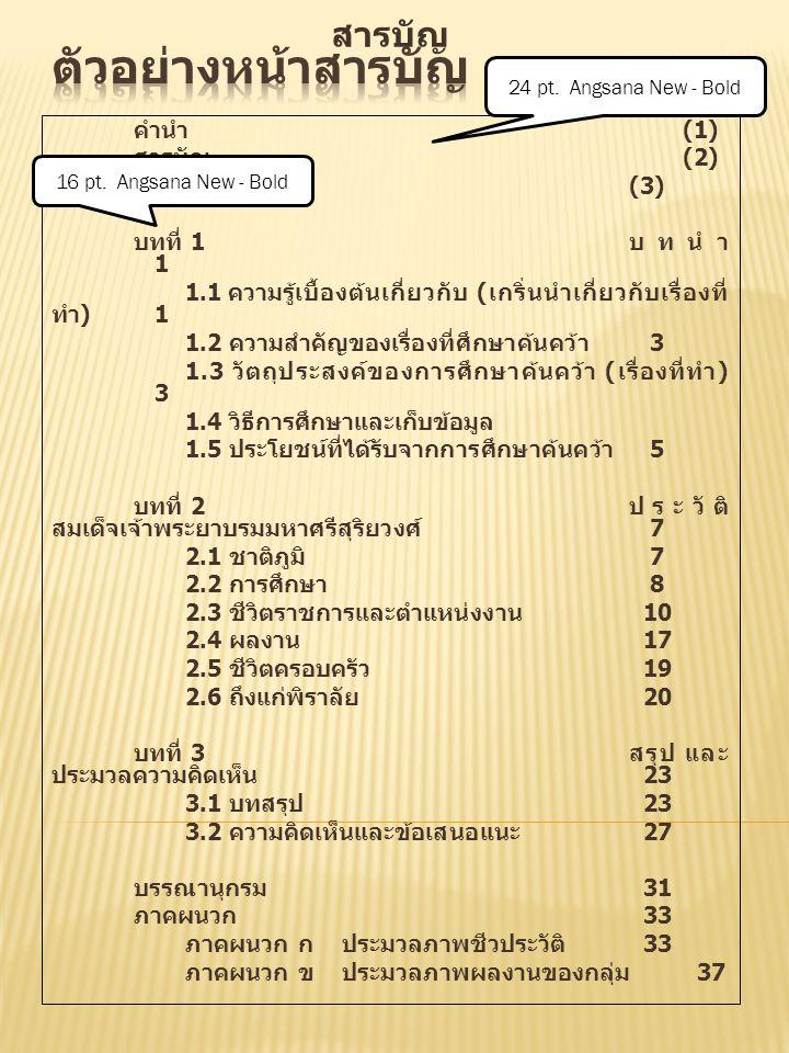ตัวอย่างหน้าสารบัญ สารบัญ สารบัญ (2) สารบัญภาพ (3) บทที่ 1 บทนำ 1