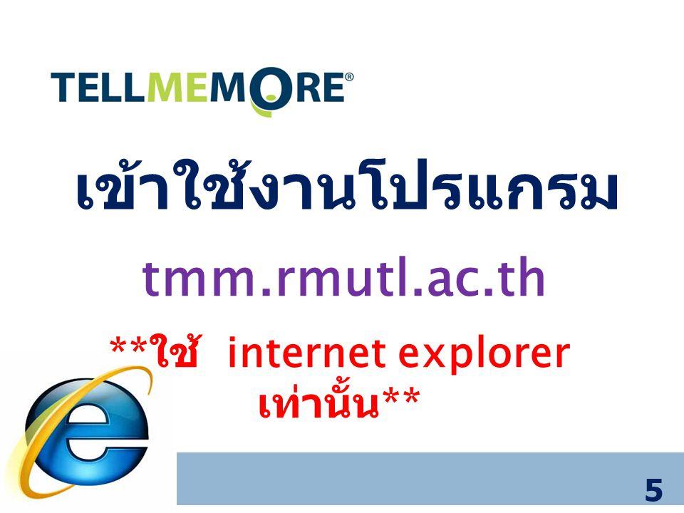 **ใช้ internet explorer เท่านั้น**