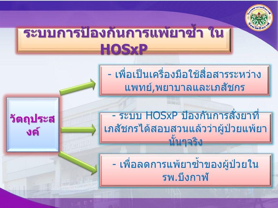 ระบบการป้องกันการแพ้ยาซ้ำ ในHOSxP