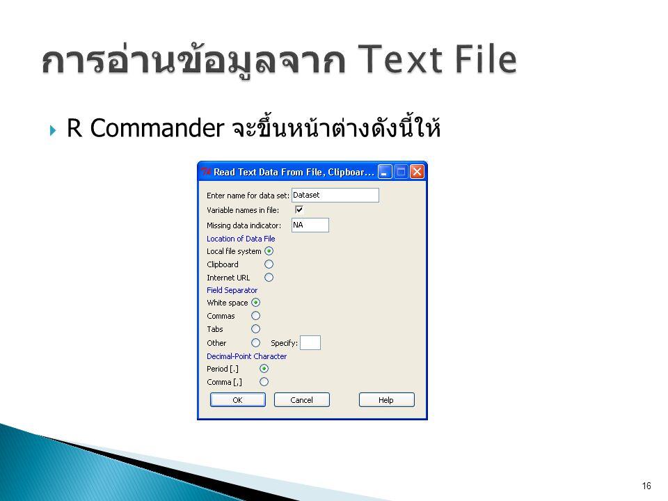 การอ่านข้อมูลจาก Text File