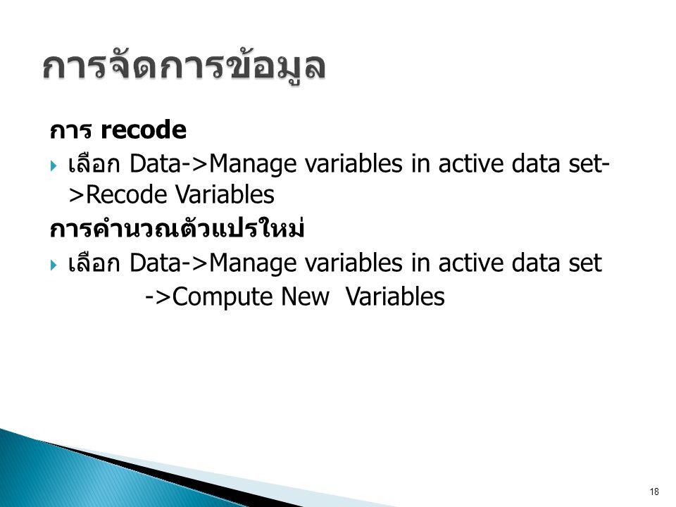 การจัดการข้อมูล การ recode