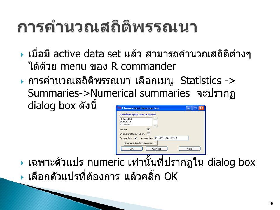 การคำนวณสถิติพรรณนา เมื่อมี active data set แล้ว สามารถคำนวณสถิติต่างๆ ได้ด้วย menu ของ R commander.
