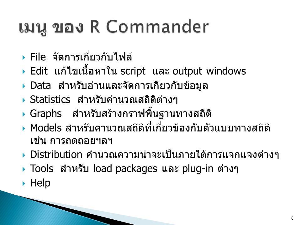 เมนู ของ R Commander File จัดการเกี่ยวกับไฟล์