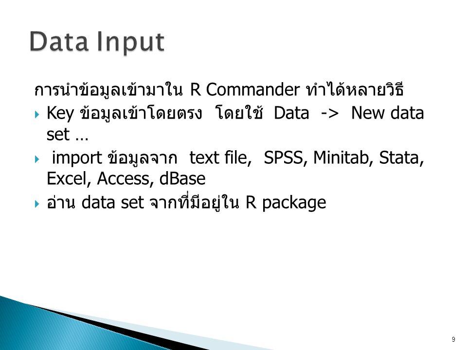 Data Input การนำข้อมูลเข้ามาใน R Commander ทำได้หลายวิธี