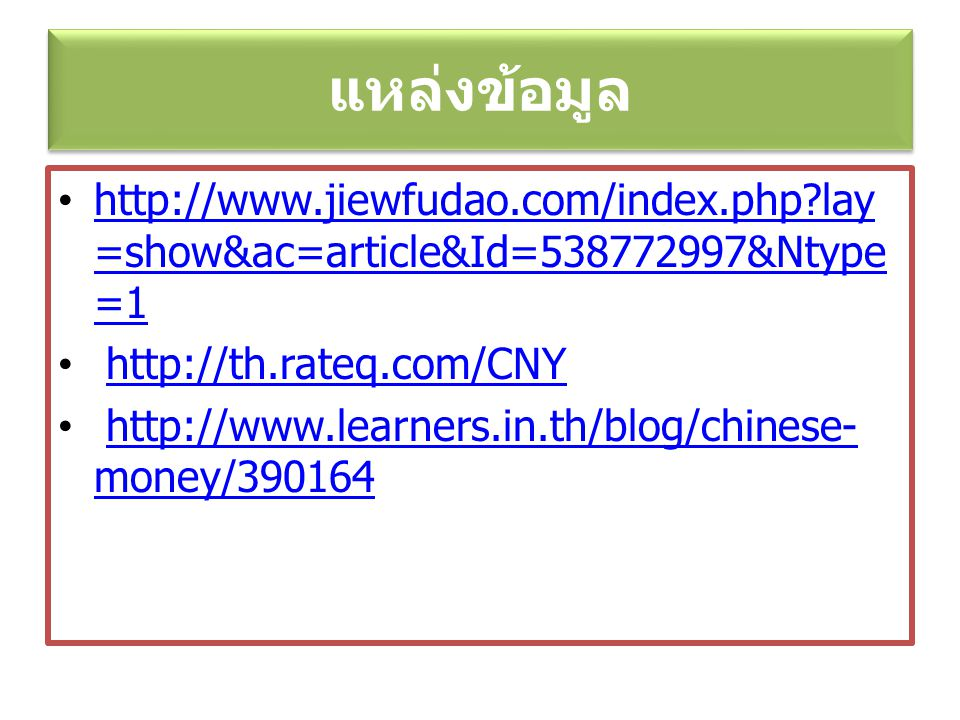 แหล่งข้อมูล http://www.jiewfudao.com/index.php lay=show&ac=article&Id=538772997&Ntype=1. http://th.rateq.com/CNY.