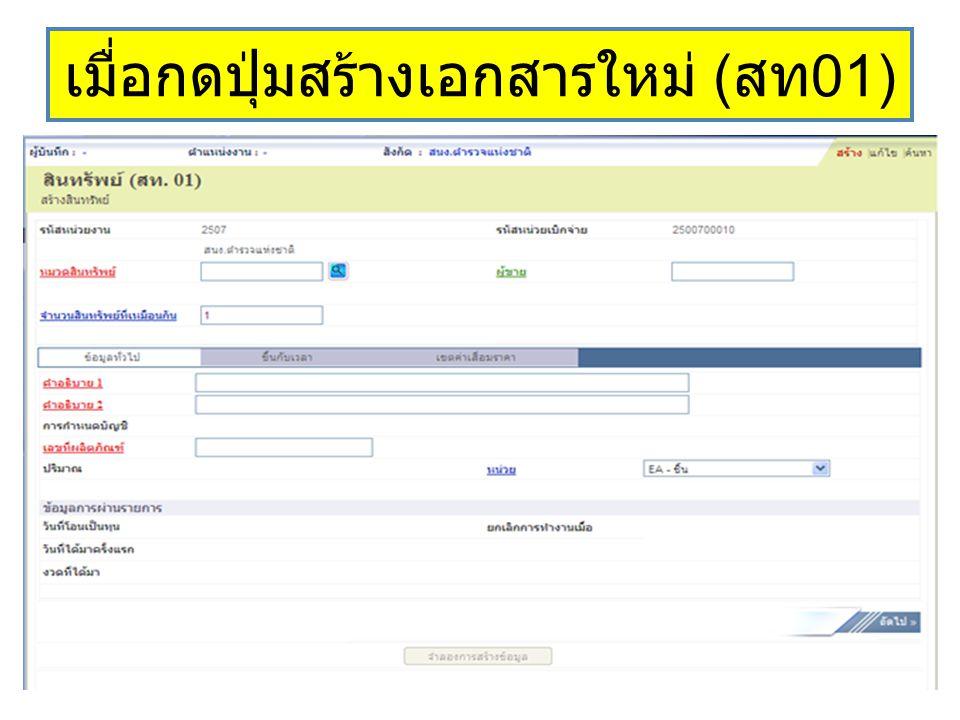 เมื่อกดปุ่มสร้างเอกสารใหม่ (สท01)