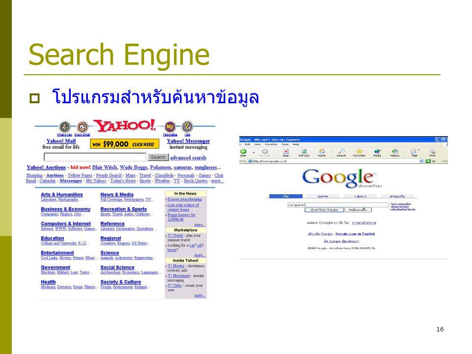 Search Engine โปรแกรมสำหรับค้นหาข้อมูล