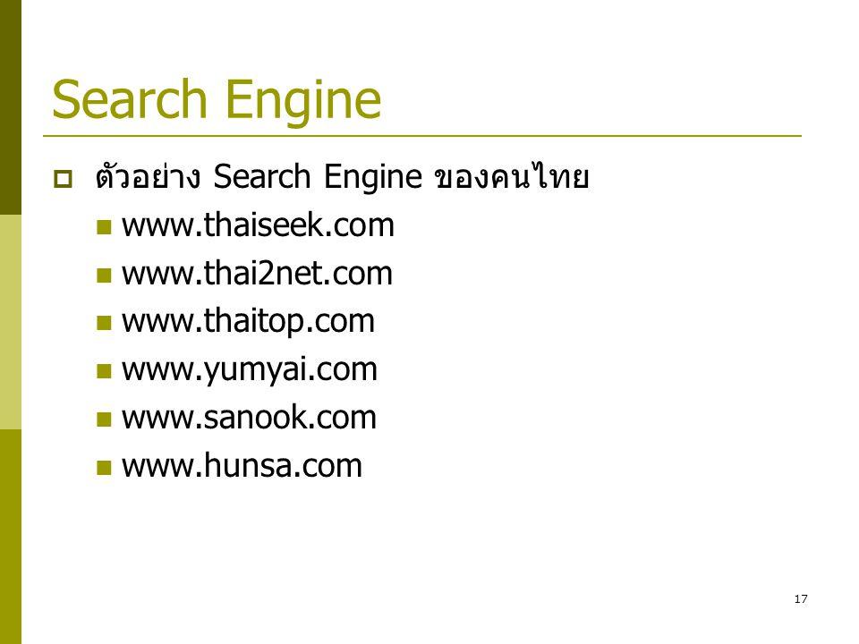 Search Engine ตัวอย่าง Search Engine ของคนไทย www.thaiseek.com
