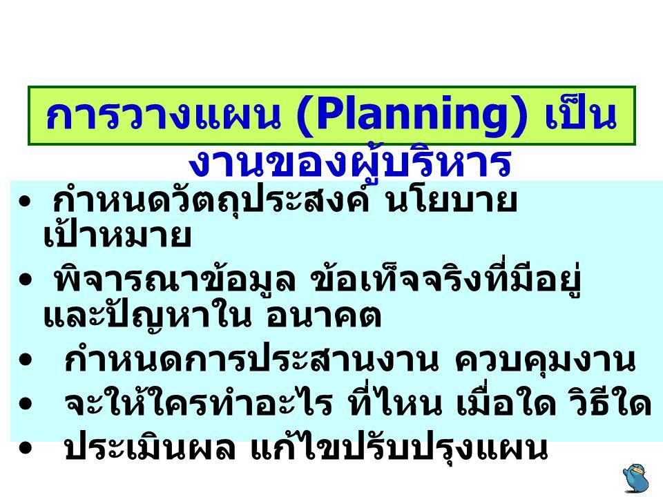 การวางแผน (Planning) เป็นงานของผู้บริหาร