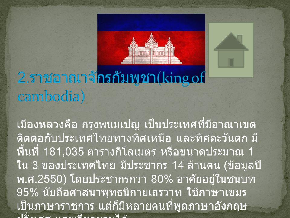 2.ราชอาณาจักรกัมพูชา(king of cambodia)