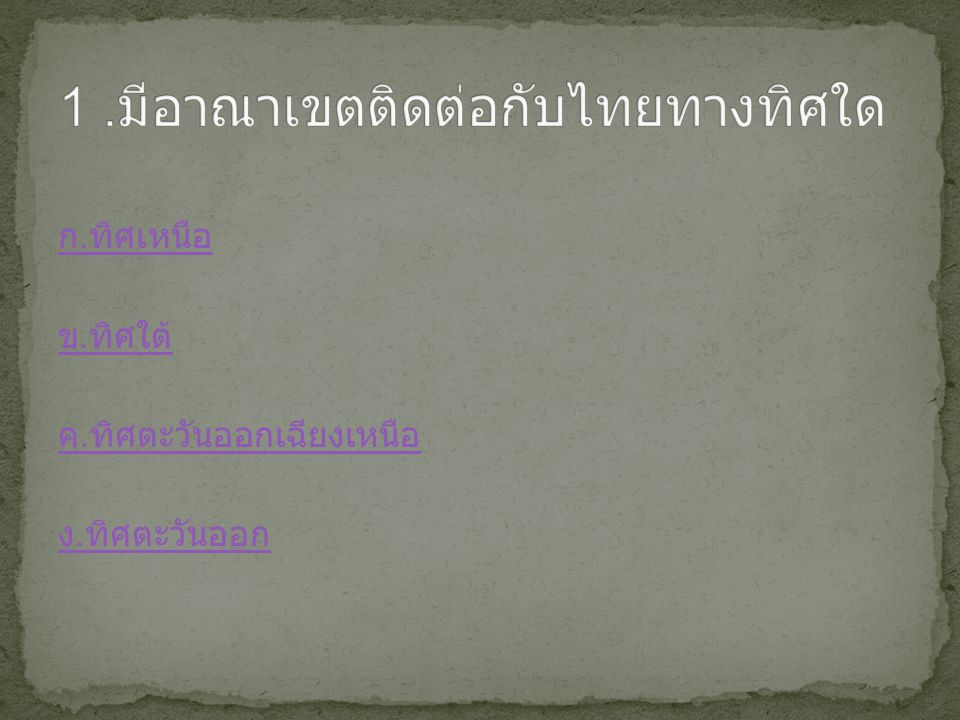 1 .มีอาณาเขตติดต่อกับไทยทางทิศใด