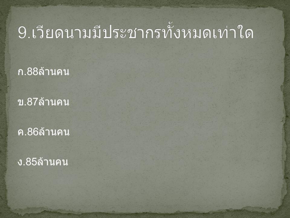 9.เวียดนามมีประชากรทั้งหมดเท่าใด