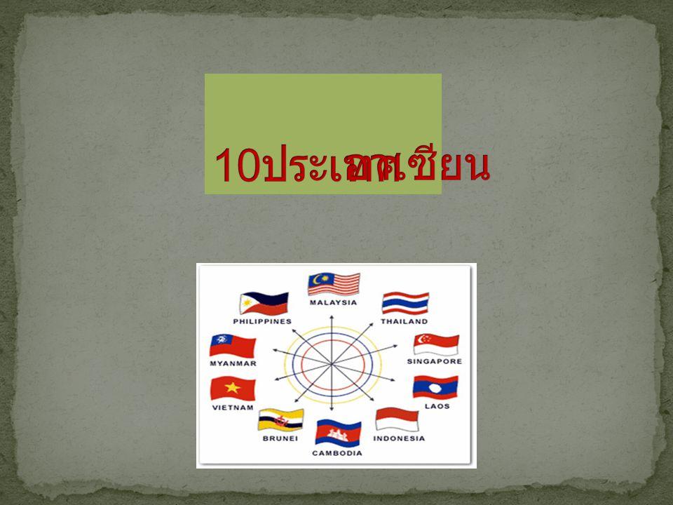 10ประเทศ อาเซียน