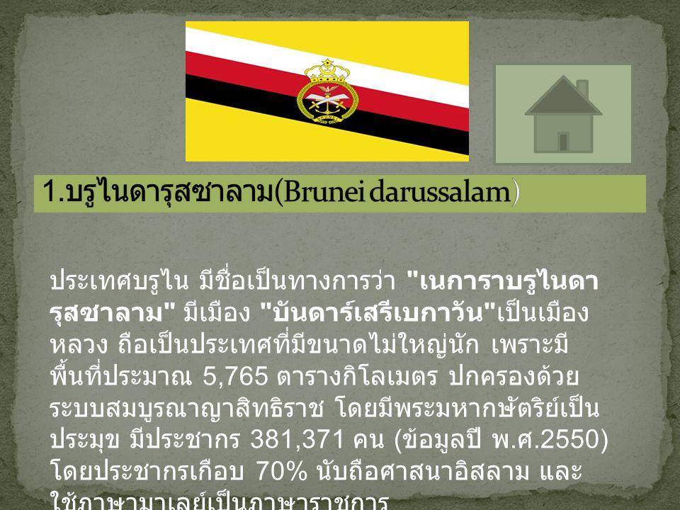 1.บรูไนดารุสซาลาม(Brunei darussalam)