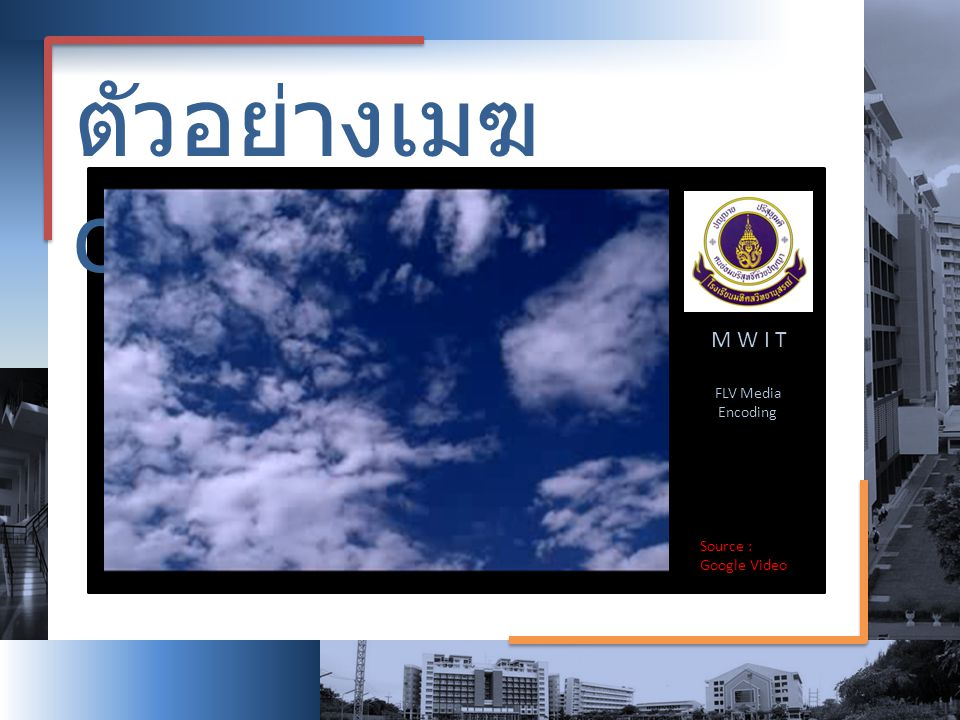ตัวอย่างเมฆ cirrus M W I T FLV Media Encoding Source : Google Video