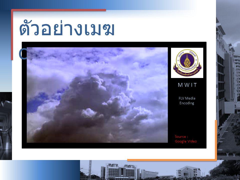 ตัวอย่างเมฆ cumulonimbus