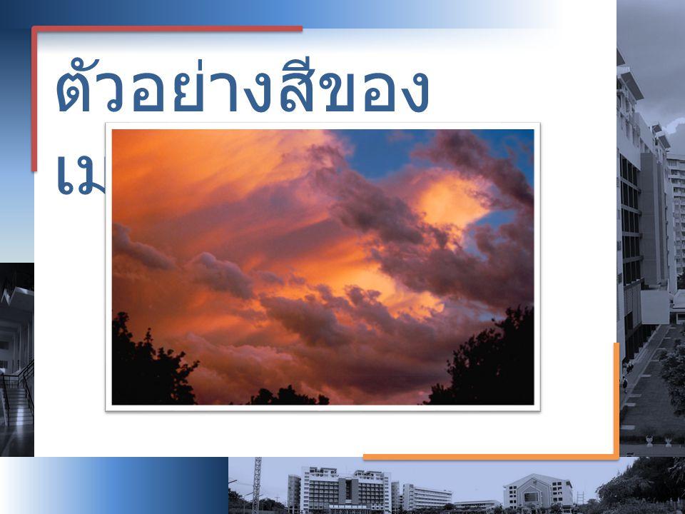 ตัวอย่างสีของเมฆ